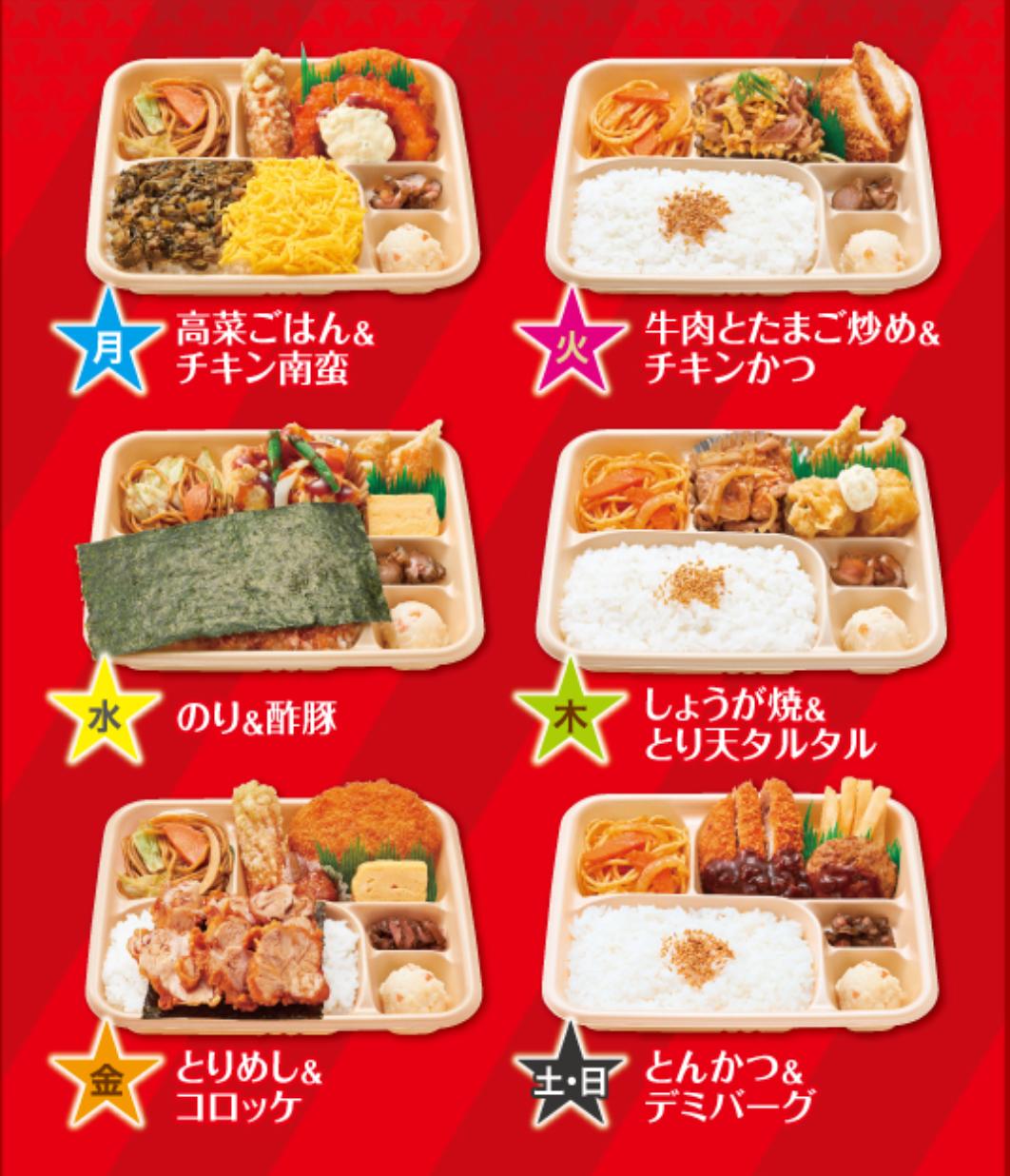 大阪 ほか弁 メニュー