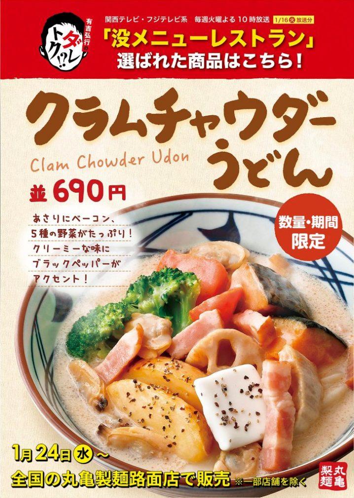 製 ランチ 丸亀 セット 麺