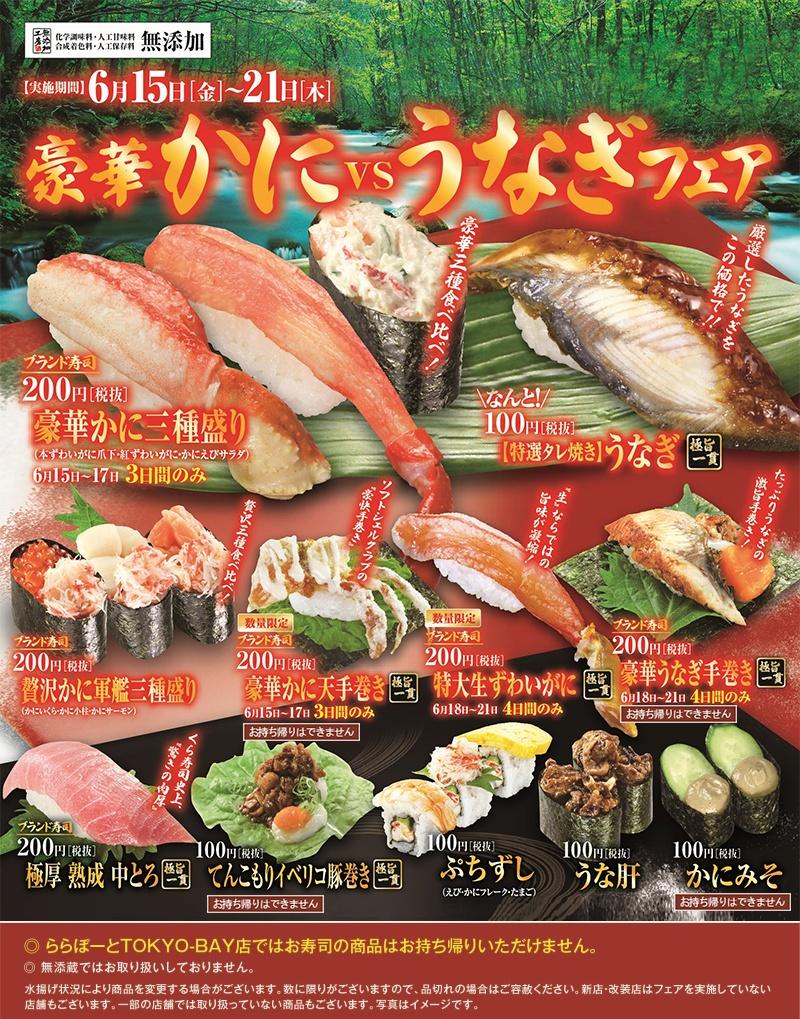 持ち帰り くら メニュー 寿司
