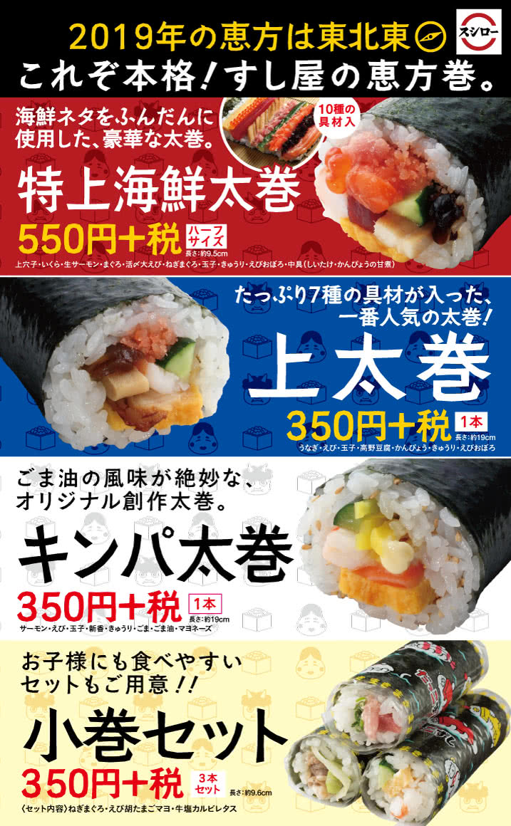 寿司 は 巻き ま 恵方