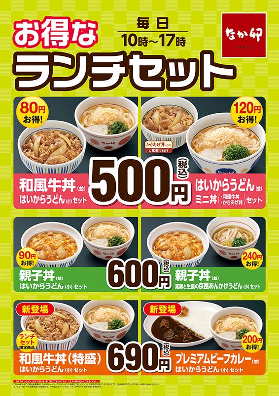 なか卯 ランチ セット なか卯の一部店舗で「ランチセット」500円~やってるよ!親子丼&担々...