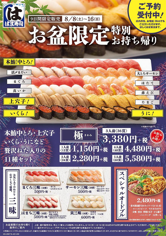 は ま 寿司 持ち帰り メニュー セット お持ち帰り寿司|くら寿司|回転寿司|