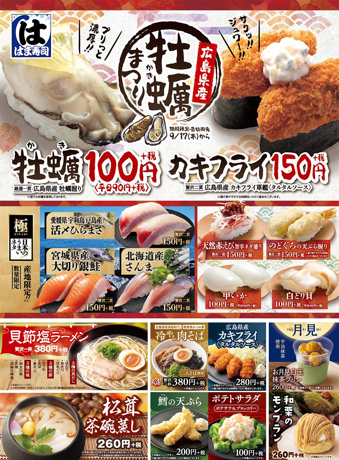 祭り 2020 牡蠣 広島かき祭りカレンダー