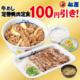 松屋、2018年3月1日「auスマートパスプレミアム」で牛めしと定番の焼肉定食が100円引き