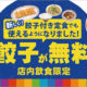餃子の王将、2018年4月4日よりauスマートパス特典を「餃子付き定食」でも使えるように変更