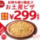 ガスト、2018年5月14日〜23日 平日限定でお持ち帰りピザが299円
