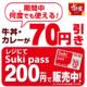 すき家、2018年5月21日より牛丼・カレーが70円引きになるお得なカード「Sukipass」を販売