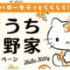 吉野家、2018年7月2日〜8月9日 通販ショップで1,500円(税込)以上購入の方にハローキティグッズが当たるキャンペーン