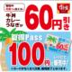 すき家、2018年8月17日より牛丼・カレー・うなぎが60円引きになる「夏得Pass」を販売