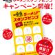 博多一風堂、2018年10月16日〜21日 「替玉年間パスポート」がもらえるラーメンスタンプビンゴキャンペーンを開催