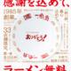 博多一風堂、2018年10月16日に創業33周年記念として昼夜合計660杯を無料で提供