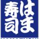 はま寿司、2018年10月25日より期間限定で「本鮪大とろと初冬の味自慢」を開催