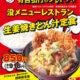 かつや、2018年12月12日より「ダレトク!?没メニューレストラン」で紹介された『生姜焼きとん汁定食』を販売