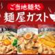 ガスト、2019年1月17日よりご当地麺メニューを販売