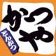 かつや、2019年1月18日に「大阪大東店」をオープンし、開店記念セールを実施