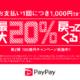 松屋系列店、2019年2月19日よりスマホ決済サービス「PayPay」を導入し、「第2弾100億円キャンペーン」に参加