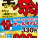 日高屋、2019年3月20日よりオールタイムで「生ビール中ジョッキ」を290円で販売