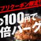 ガスト、2019年4月18日〜5月15日 【アプリ限定】+100円でハンバーグがもう1枚キャンペーン
