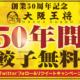 大阪王将、2019年4月23日〜5月6日 「50年間餃子無料パスポート」が当たるTwitterキャンペーンを実施