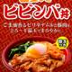 オリジン弁当、2019年6月16日より「ビビンバ丼」を販売