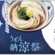 丸亀製麺、2019年8月20日〜23日 ぶっかけうどんを一杯買うともう一杯無料